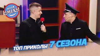 Пузо на службе в полиции - ТОП ПРИКОЛЫ 7 сезона | Лига Смеха 2021