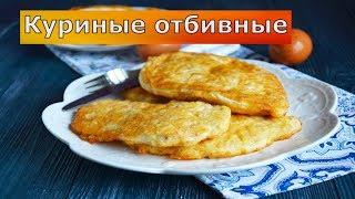Сочные и очень вкусные куриные отбивные на сковороде 💖 Отбивные из куриного филе в кляре