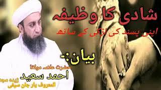 Apni pasand ki larki kay sath shadi karny ka wazifa by sahibzada ahmad saeed yar jan saifi sb