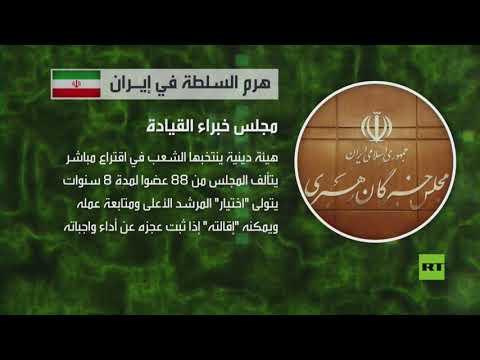 هرم السلطة في إيران  - نشر قبل 7 ساعة