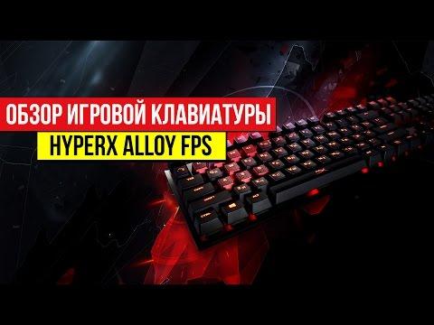 Обзор механической игровой клавиатуры HyperX Alloy FPS