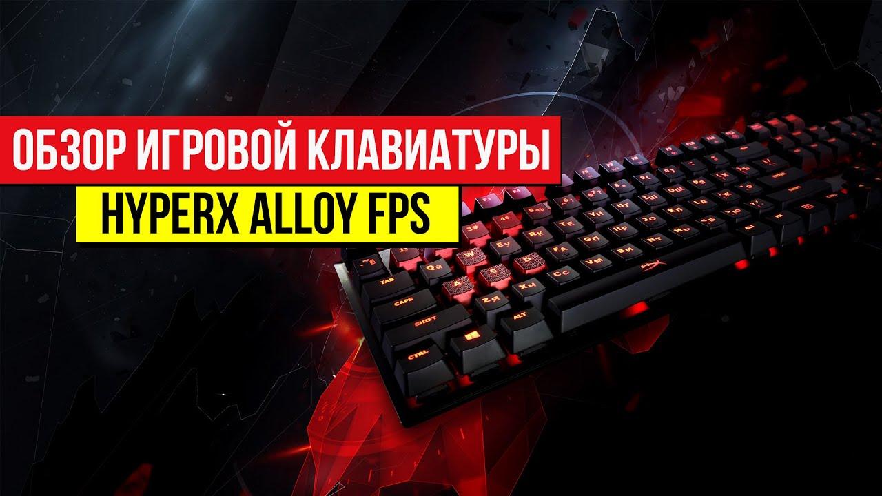 Обзор механической игровой клавиатуры HyperX Alloy FPS.