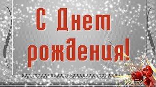 Красивое поздравление МУЖЧИНЕ. С ДНЕМ РОЖДЕНИЯ. Видео открытка