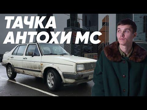 Тачка Антохи MC/Большой Тест Драйв Stars/Эксклюзив