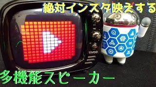 オシャレ・多機能・高音質なスピーカー!ピクセルアートで遊べる【Divoom TIVOO】
