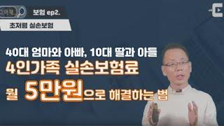 월 5만원이면 4인 가족 실손보험료 끝!!    +병원…