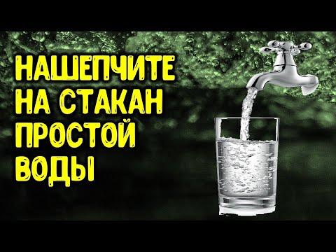 Нашепчите на стакан воды, и увидите, что будет в вашей жизни в ближайшее время | Эзотерика для Тебя
