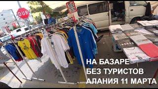 ALANYA Рынок одежды 11 марта Тосмур Отель Saritas Алания Турция