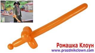 ШПАГА меч из ШАРИКА-КОЛБАСКИ своими руками One Balloon Sword TUTORIAL