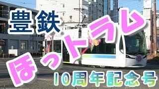 豊橋鉄道「ほっトラム」10周年 ~バラの花束ラッピングで走っているぜ~
