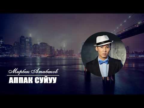 Мирбек Атабеков - Аппак суйуу