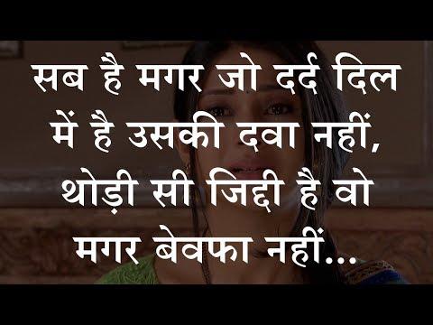 प्यार करती होगी वो मुझसे    Hindi Sad Love Shayari    Hindi Shayari Video    शायर बनाया आपने