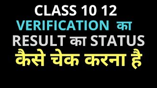 HOW TO CHECK A VERIFICATION OF MARKS STATUS OF CBSE BOARD CLASS 10 AND 12