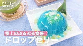 極上のぷるぷる食感♡ドロップゼリー | how to make drop jelly