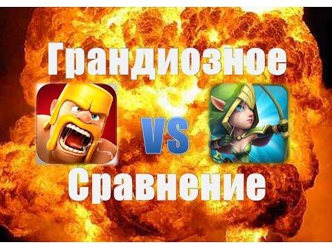 Castle clash VS Clash of clans, Что лучше!
