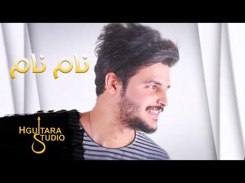 Karar Mohammed – Nam Nam (Exclusive) |كرار محمد - نام نام (حصريا) |2018