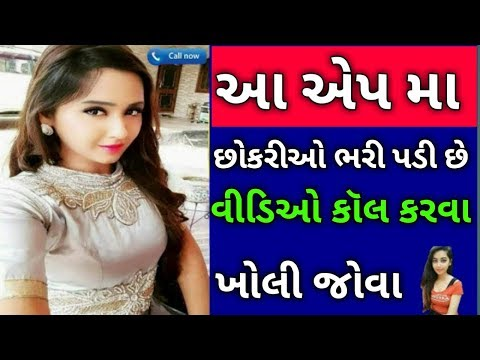 How To Live Video Call Chat Dase Girl In Gujarati