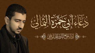 من الأدعية الروحانية | أبي حمزة الثمالي | أباذر الحلواجي Doa Al-thumali