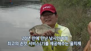 [자연지] 100.20년만에 낚시인에게 돌아온 저수지 - 전남 영암 율치제(2018.9.27)