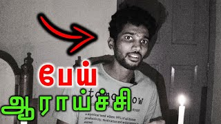 Charlie Charlie Pencil Game(GONE WRONG) | Tamil