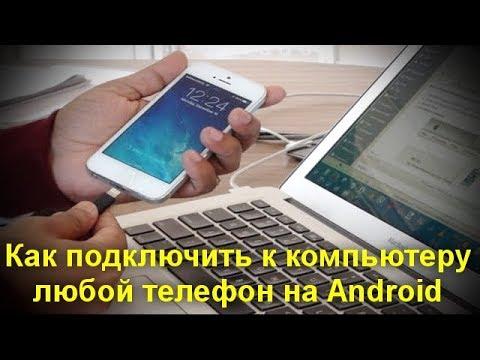 Как подключить к компьютеру любой телефон на Android