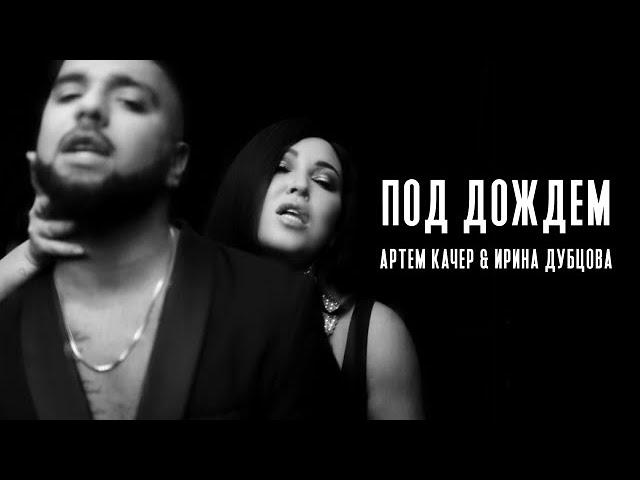 Артем Качер & Ирина Дубцова - Под дождем (official video)