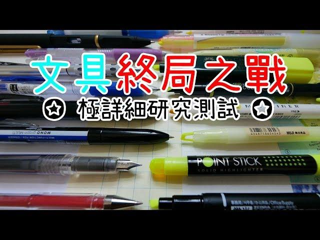 文具終局之戰! 不同紙質上 9款螢光劑 VS 9款筆墨的各種詳細測試!