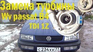 Volkswagen Passat B4. Замена турбины мотор 1Z
