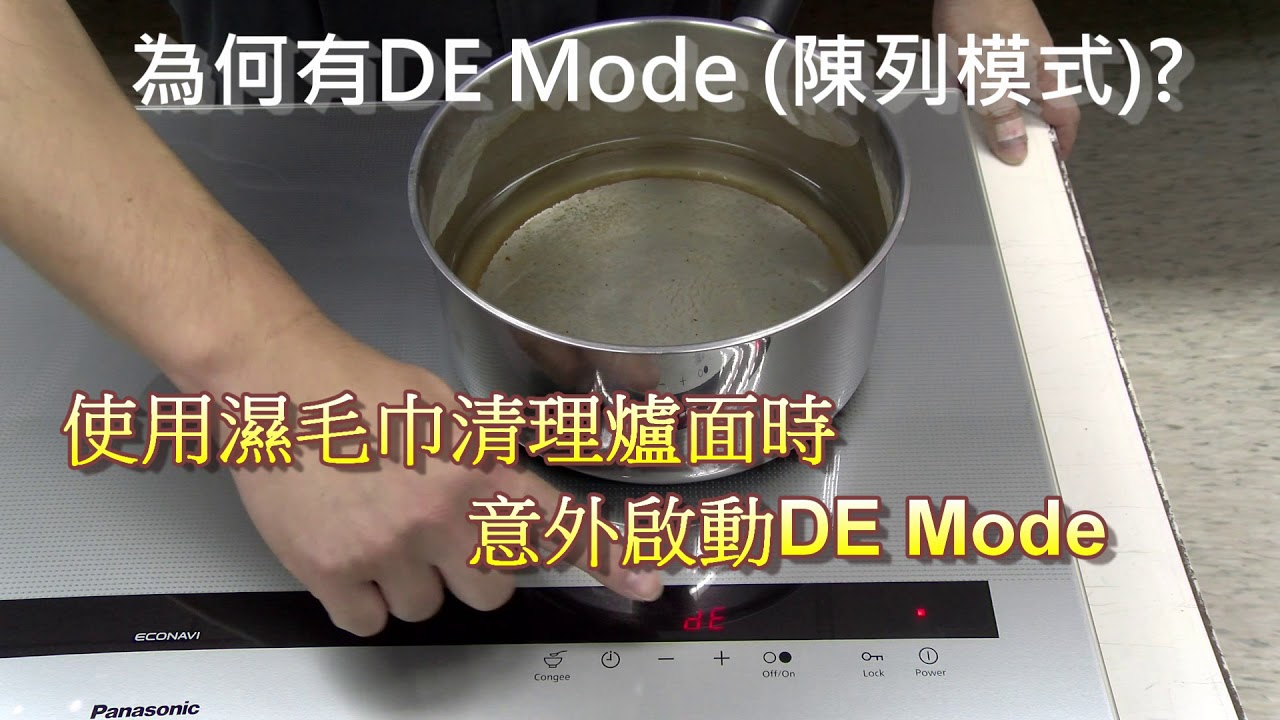 Panasonic電磁爐小貼士系列 - 什麼是DE Mode? - YouTube
