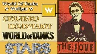 Сколько зарабатывают World of Tanks Stars