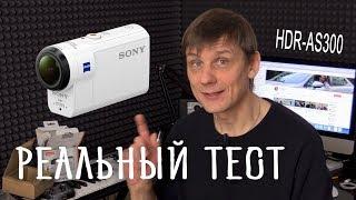 Екшн камера Sony HDR-AS300 - камера на кожен день? Короткий огляд і великий тест відеозйомки.