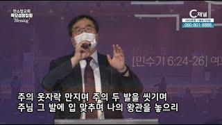 한소망교회 목요성령집회 [C채널] blessing 37회