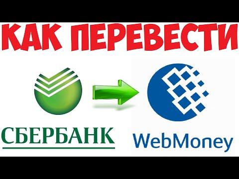 Как перевести деньги со Сбербанка на Webmoney / Сбербанк на Вебмани