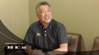 高橋健二監督のインタビュー 第1回