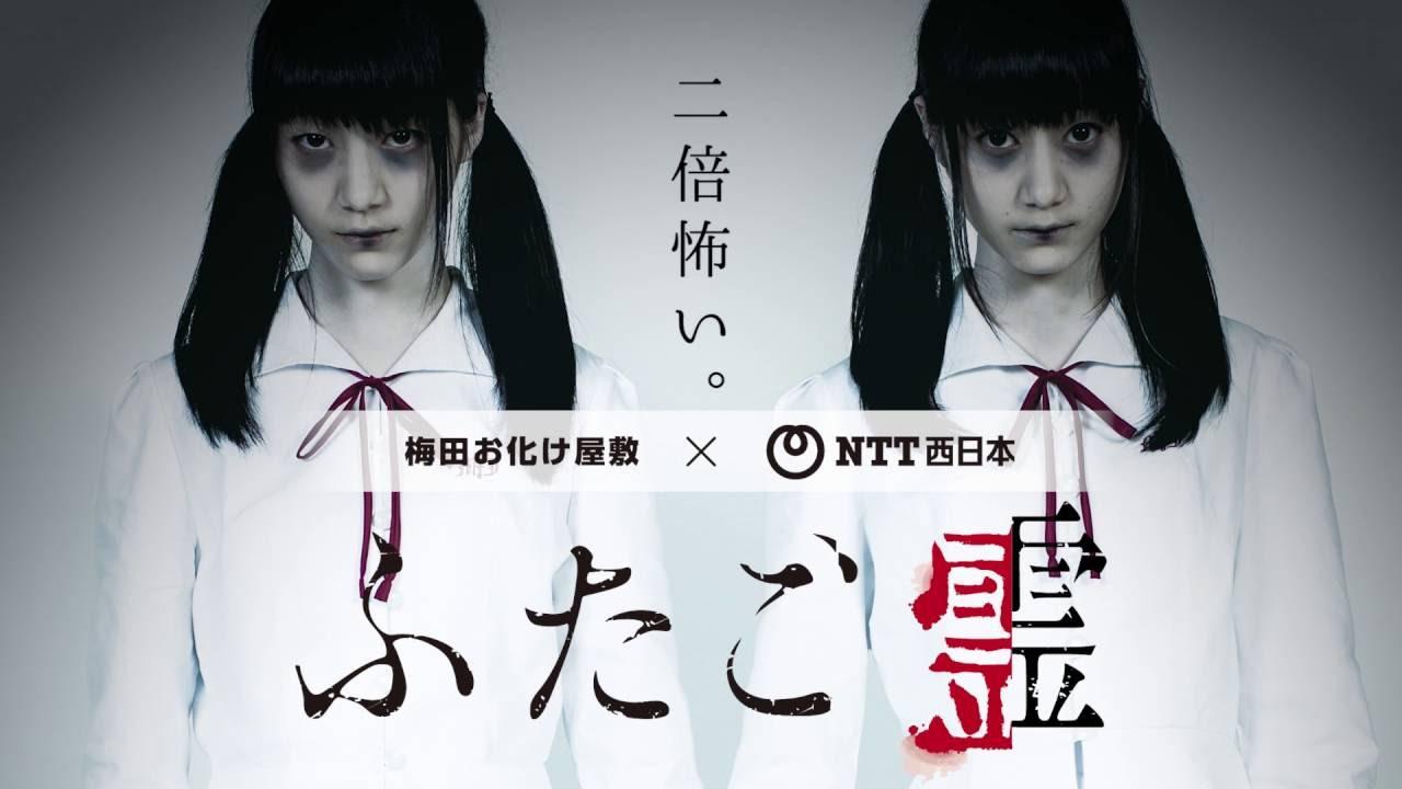 梅田お化け屋敷2016 ふたご霊