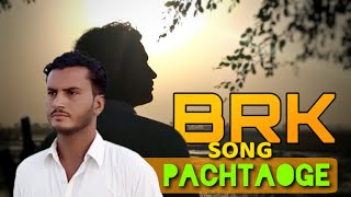 PACHTAOGE | BRK SONG