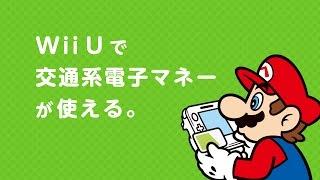 Video Wii Uで交通系電子マネーが 使えるようになりました。 download MP3, 3GP, MP4, WEBM, AVI, FLV Oktober 2018
