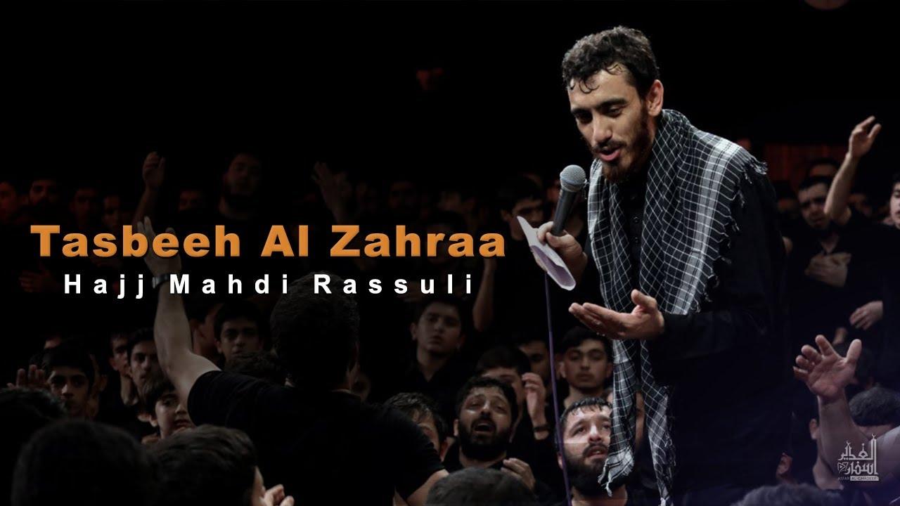 Tasbeeh Al Zahraa | Hajj Mahdi Rassuli | Traduction en français