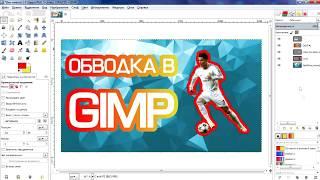 Обводка в GIMP. Как сделать обводку текста.