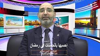إحسبها بالحسنات في رمضان | الدكتور أمير صالح | صحتك في رمضان