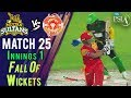 Islamabad United Fall Of Wickets | Multan Sultans Vs Islamabad United| Match25|13 Mar| HBL PSL 2018