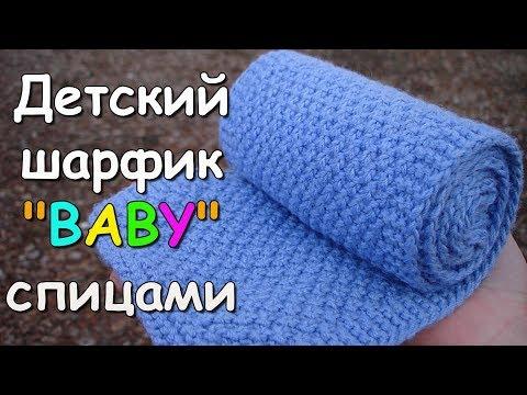 Красивые шарфы для детей спицами