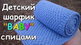 "Детский шарфик ""BABY"" спицами - How to Knit child Scarf"