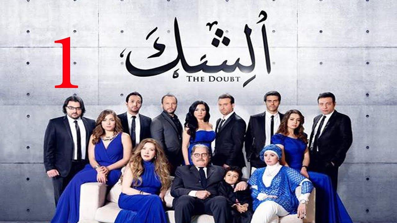 مسلسل الشك - الحلقة الاولى | Al Shak Series - Episode 01