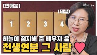 [타로/연애운]하늘이 점지해 준  천생연분 인연 배우자 운 (feat.상대의 장점/단점/조언카드)