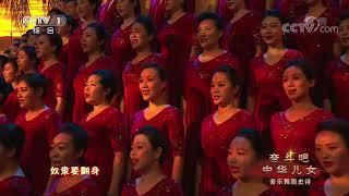 [奋斗吧中华儿女]第一篇章:浴血奋斗| CCTV