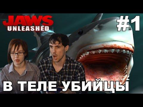 Развязанные челюсти Jaws unleashed прохождение│В ТЕЛЕ УБИЙЦЫ│#1