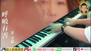 (高質編曲) 莫文蔚 呼吸有害 #KeithSir鋼琴彈唱教室