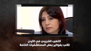 التهرب الضريبي في الأردن: تلاعب بفواتير بعض المستشفيات الخاصة - تحقيق استقصائي