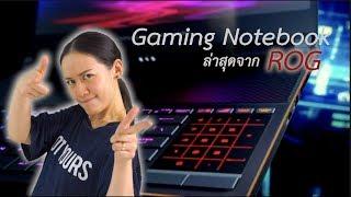 แบไต๋บุก #Asus ประเทศไต้หวัน โชว์นวัตกรรมเด็ดจาก #ROG Gaming Notebook สุดล้ำที่บางที่สุดในโลก !!